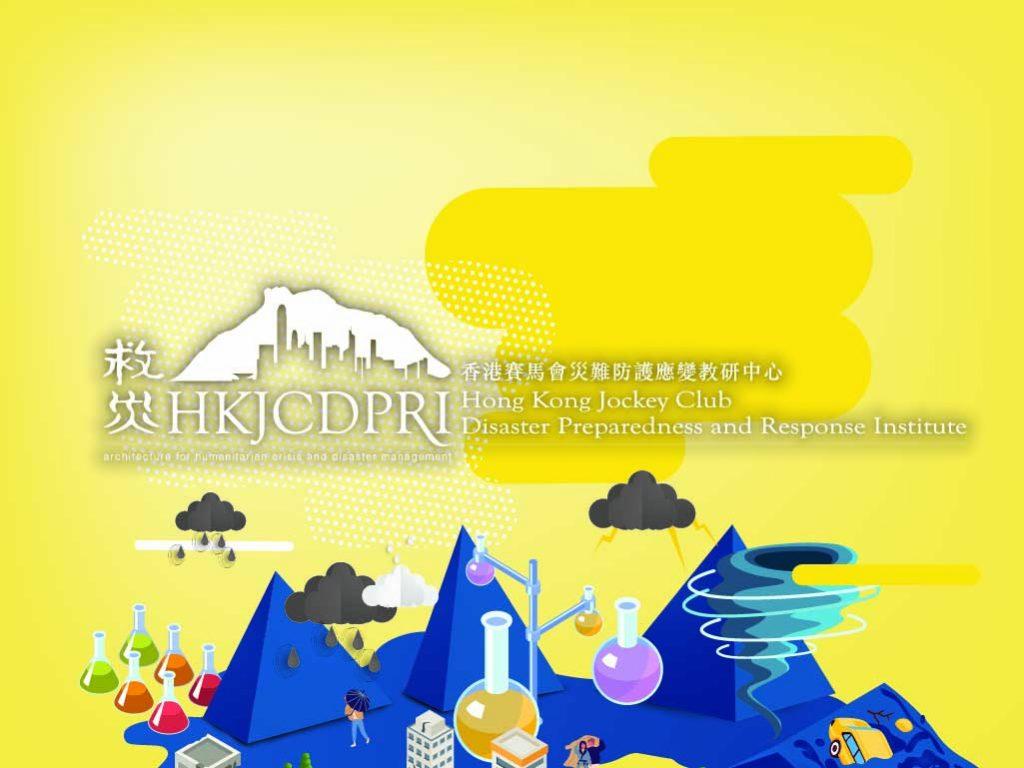 HKJCDPRI Fun Fair 2020