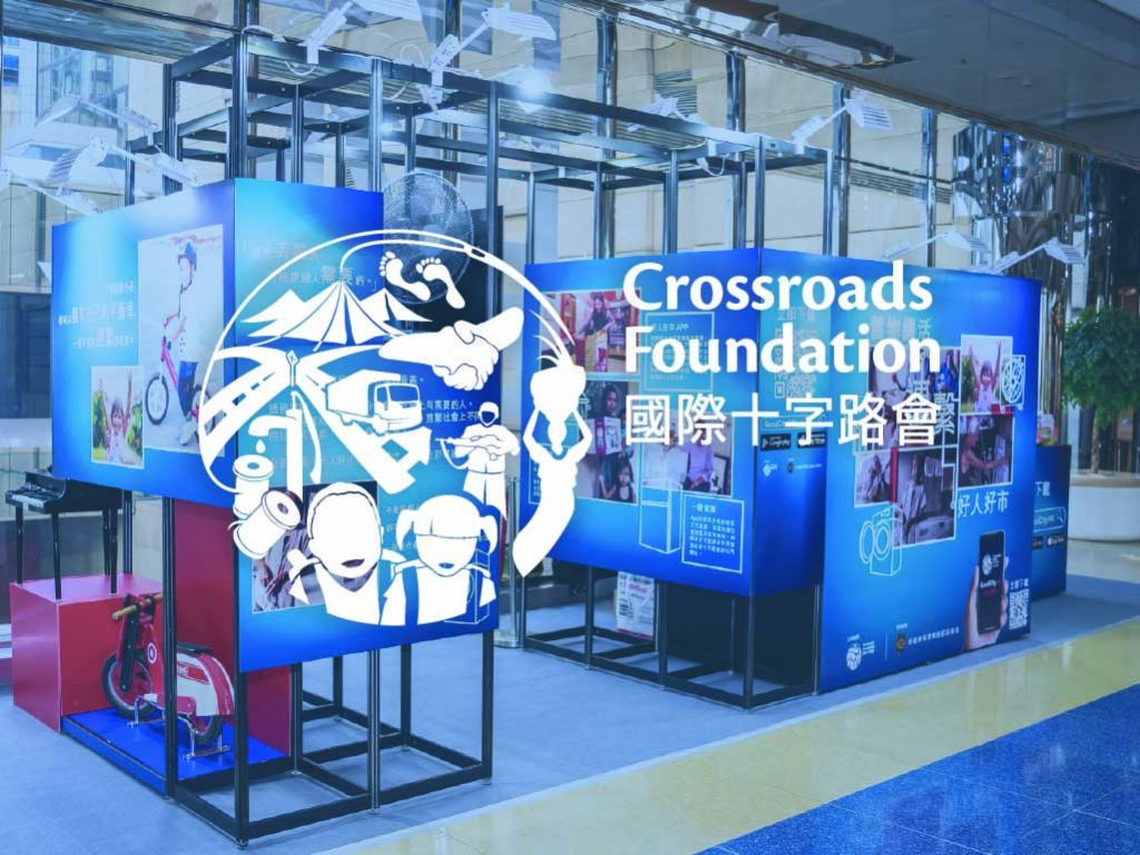Crossroads Foundation GoodCity.HK App Exhibition